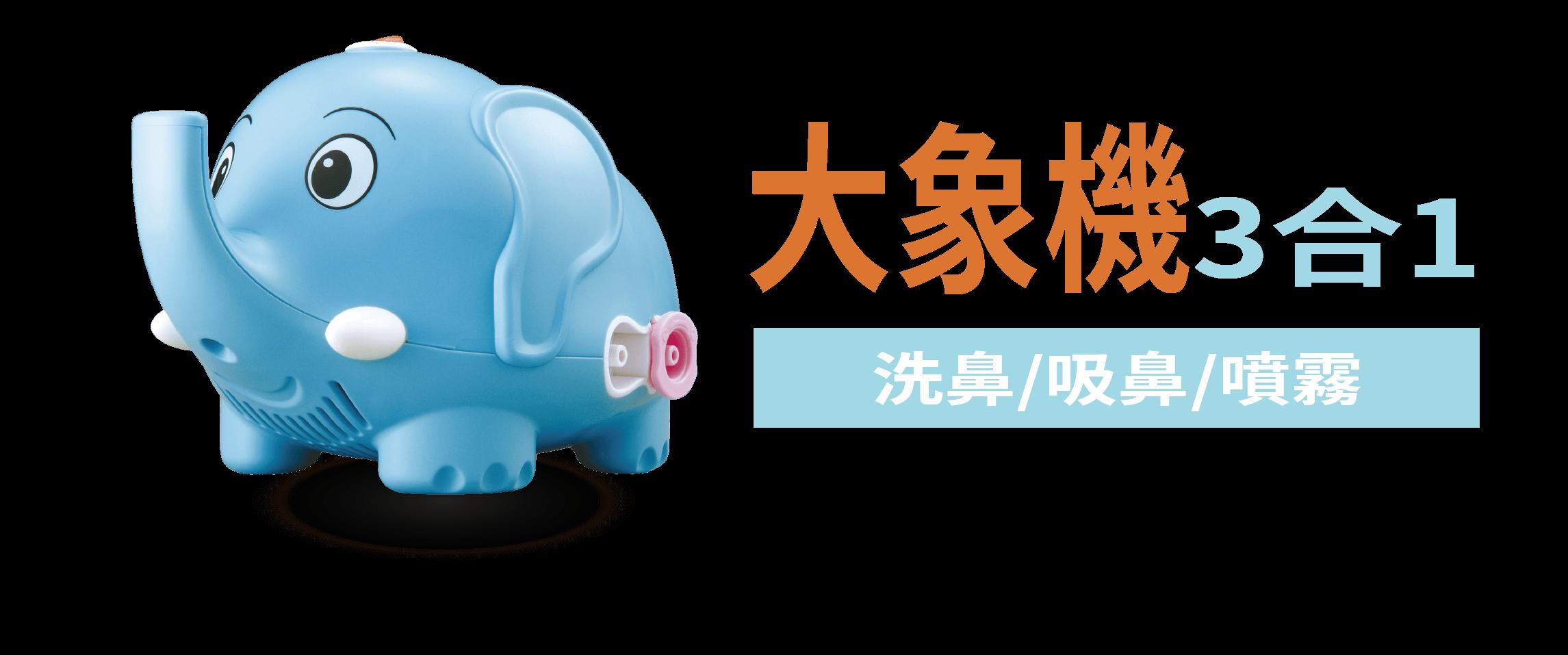 大象機3合1 、洗鼻、吸鼻、噴霧